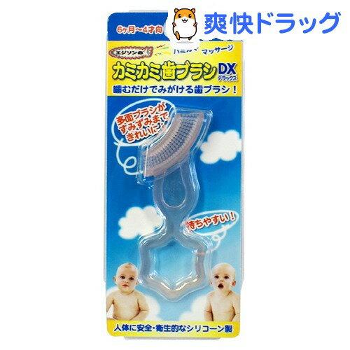 エジソンのカミカミ歯ブラシデラックス ピンク(1コ入)【エジソン(子供用)】