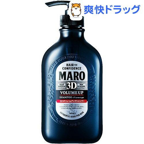 マーロ 3Dボリュームアップシャンプー EX(460mL)【マーロ(MARO)】