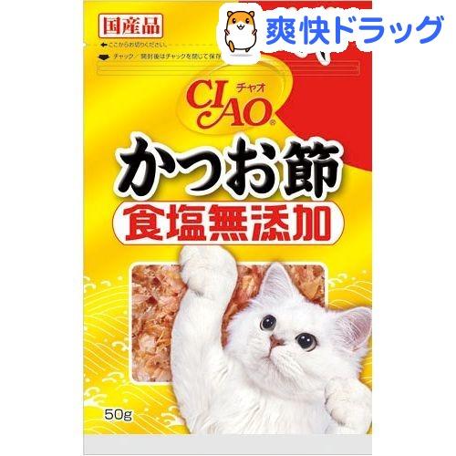 いなば チャオ かつお節 食塩無添加(50g)【チャオシリーズ(CIAO)】