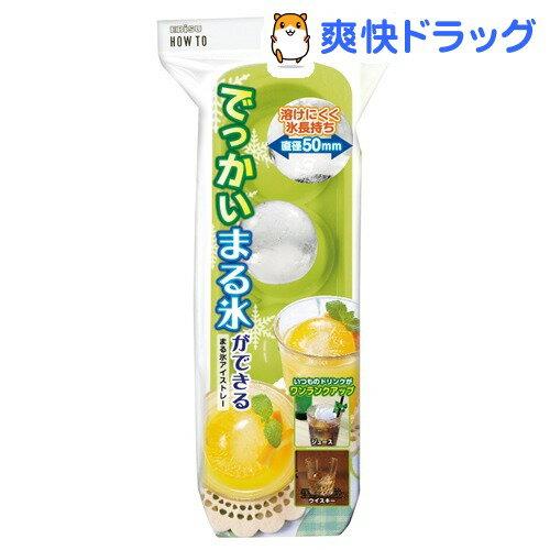 まる氷アイストレー PH-F55(1コ入)