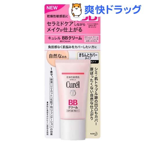 キュレル BBクリーム 自然な肌色(35g)【kao1610T】【キュレル】