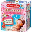 【企画品】めぐりズム 蒸気でホットアイマスク 幸せ呼ぶ桜の香り(14枚)【めぐりズム】