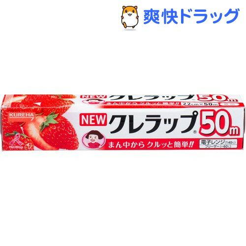 NEWクレラップ ミニ 22cm*50m(1コ入)【ニュークレラップ】