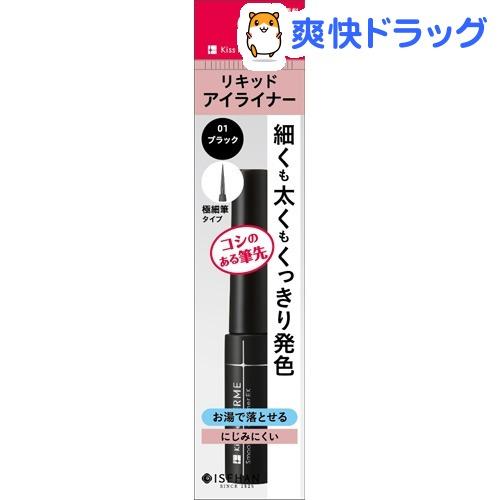 キスミー フェルム スムースフィットアイライナーEX 01 ブラック(6mL)【キスミー フェルム】