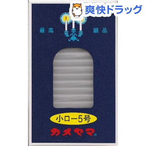 カメヤマ 小ローソク 5号(56本入)