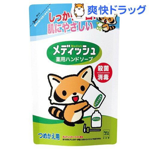 牛乳石鹸 メディッシュ 薬用ハンドソープ 詰替用(220mL)【メディッシュ】