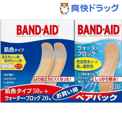 【企画品】バンドエイド 肌色50枚+ウォーターブロック20枚(1セット)【バンドエイド(BAND-AID)】[絆創膏 ばんそうこう]