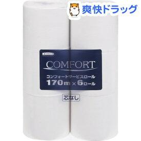 コンフォート サービスロール (芯なし) 170m(6ロール)【コンフォート】