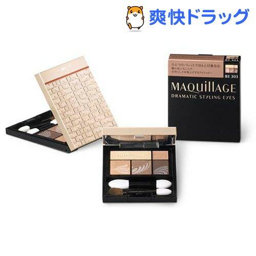 資生堂 マキアージュ ドラマティックスタイリングアイズ BE303(4g)【マキアージュ(MAQUillAGE)】【送料無料】