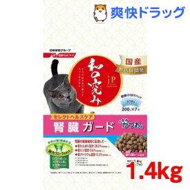 JPスタイル和の究み猫用セレクトヘルスケア腎臓ガードかつお味(1.4kg)【d_jps】【ジェーピースタイル(JP STYLE)】