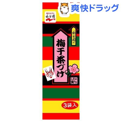 永谷園 梅干茶づけ(3袋入)