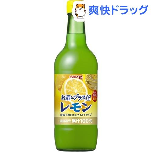お酒にプラス レモン(540mL)【お酒にプラス】