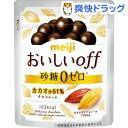 おいしいオフ 砂糖ゼロ(33g)