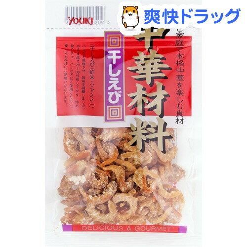 干しえび(54g)【ユウキ食品(youki)】