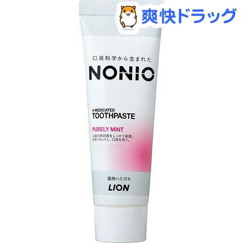 ノニオ ハミガキ ピュアリーミント(130g)【ノニオ(NONIO)】