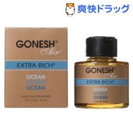 GONESH(ガーネッシュ) リキッドエアフレッシュナー オーシャン 74ml(74mL)【ガーネッシュ(GONESH)】