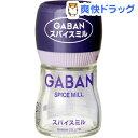 ギャバン スパイスミル(1コ)【ギャバン(GABAN)】