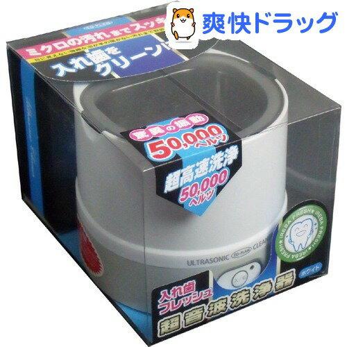 トプラン 超音波入れ歯洗浄器 ホワイト(1台)【トプラン】【送料無料】