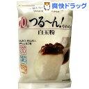 波里 国産米使用 白玉粉(200g)