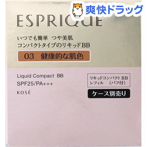 エスプリーク リキッド コンパクト BB 03 健康的な肌色 レフィル(13g)【エスプリーク】