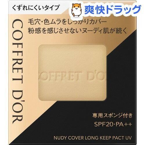 コフレドール ヌーディカバー ロングキープパクトUV オークル-B(9.5g)【コフレドール】【送料無料】