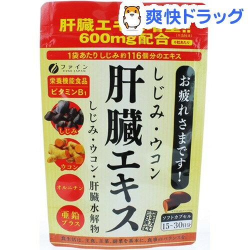 ファイン しじみウコン肝臓エキス(630mg*90粒)【ファイン】