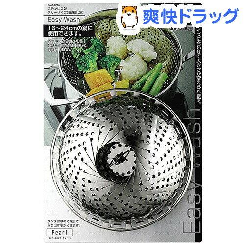 イージーウォッシュ ステンレス製フリーサイズ万能蒸し器 C-8700(1コ入)【イージーウォッシュ】