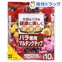 花ごころ バラ専用マルチングチップ(10L)