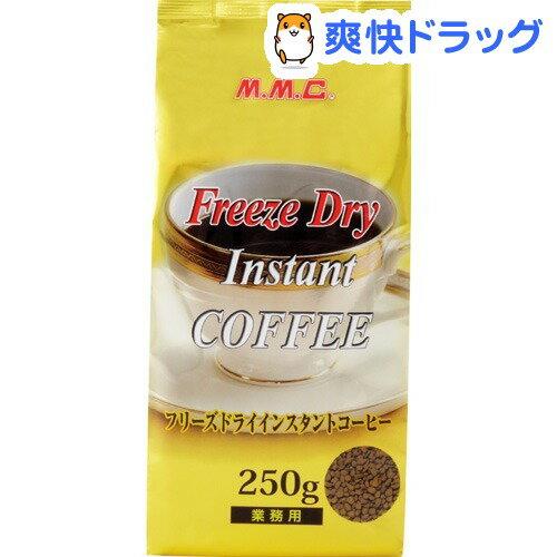 MMCフリーズドライインスタントコーヒー業務用