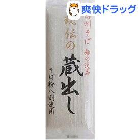 秘伝の蔵出し八割そば(乾麺)(250g)
