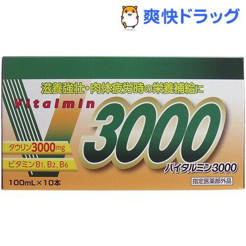 バイタルミン3000(100mL*10本入)【伊丹製薬】
