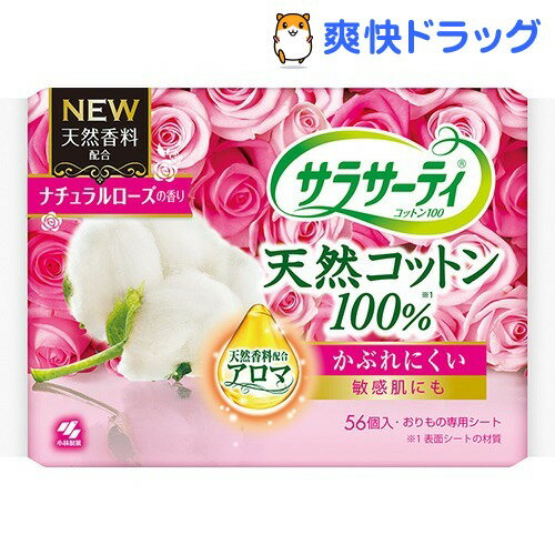 サラサーティ コットン100 ナチュラルローズの香り(56コ入)【サラサーティ】