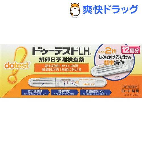 【第1類医薬品】ドゥーテストLha(12回分)【ドゥーテスト】