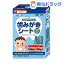 にこピカ 歯みがき シートベビー(30包入)