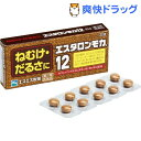 【第3類医薬品】エスタロンモカ12(20錠) ランキングお取り寄せ