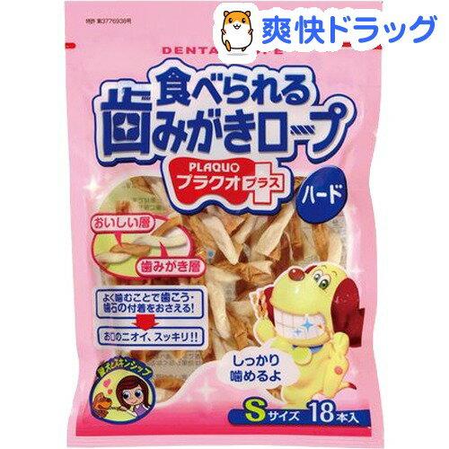 食べられる歯みがきロープ プラクオプラス ハード Sサイズ(18本入)【歯みがきロープシリーズ】