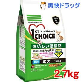 ファーストチョイス 成犬 1歳以上 おいしい低脂肪 中粒 チキン(2.7kg)【ファーストチョイス(1ST CHOICE)】