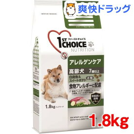 ファーストチョイス アレルゲンケア 高齢犬 7歳以上 小粒 白身魚&スイートポテト(1.8kg)【ファーストチョイス(1ST CHOICE)】