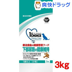 ファーストチョイス ダイエタリーケア 下部尿路の健康維持 1歳以上 小粒(3kg)【ファーストチョイス(1ST CHOICE)】