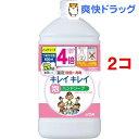 キレイキレイ 薬用泡ハンドソープ シトラスフルーティの香り 詰替用(800mL*2コセット)【キレイキレイ】