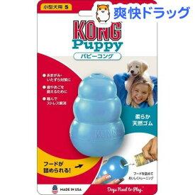 パピーコング Sサイズ(1コ入)【コング】