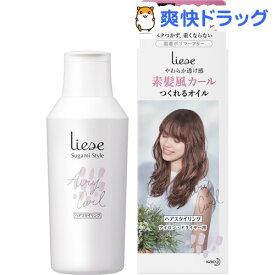 リーゼ 素髪風カール つくれるオイル(140mL)【リーゼ】