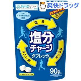 塩分チャージタブレッツ(90g)