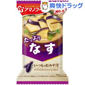アマノフーズ いつものおみそ汁 なす(9.5g*1食入)【アマノフーズ】[味噌汁]