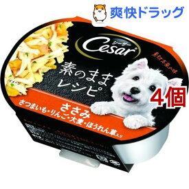 シーザー 素のままレシピ ささみ さつまいも・りんご・大麦・ほうれん草入り(37g*4コセット)【d_cesar】【シーザー(ドッグフード)(Cesar)】[ドッグフード]