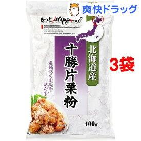 もっとNippon! 北海道産 十勝片栗粉(400g*3袋セット)