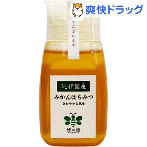 【訳あり】蜂の音 国産みかんはちみつ(280g)