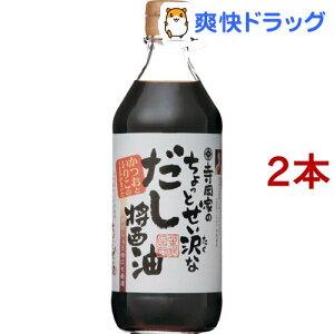 寺岡家のちょっとぜい沢なだし醤油(500ml*2本セット)
