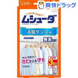 ムシューダ 1年間有効 防虫剤 洋服ダンス用(3個入)【ムシューダ】