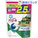 アリエール 洗濯洗剤 リビングドライジェルボール3D 詰め替え 超ジャンボ(44個入)【sws01】【アリエール】[部屋干し]
